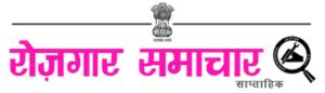 Rojgar Samachar -रोज़गार समाचार