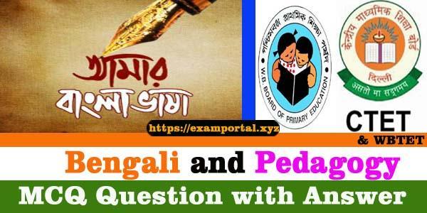 Bengali and Pedagogy MCQ Question