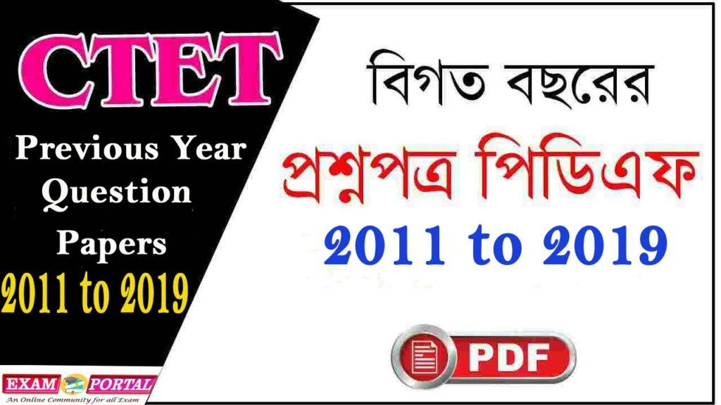 CTET Previous Year Question Papers