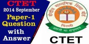 CTET 2014 September Paper-1Question