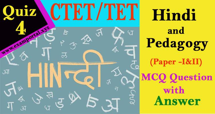 Hindi and Pedagogy MCQ Questions